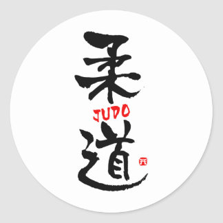 Judo-KANJI Round Sticker