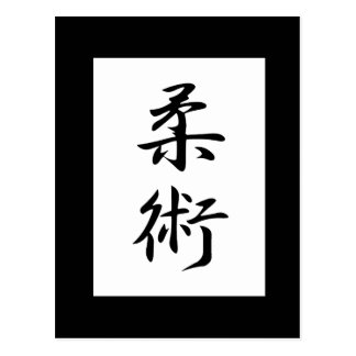 Jujutsu Kanji Post Card