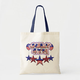 July 4th Stars Budget Tote Bag