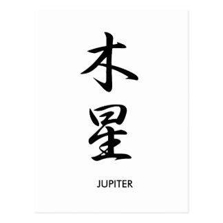 Jupiter - Mokusei Post Card