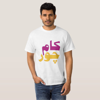 Kaam Chor (A Slacker) Funny slang in Urdu T-Shirt