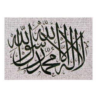 "Kalma Tayyeba Sulus""La ilaha Ill Allahu"" Print"
