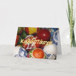 Kalo Pascha card