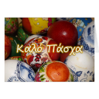 Easter greeting cards in greek christmas card and gift 2018 easter greeting cards in greek m4hsunfo