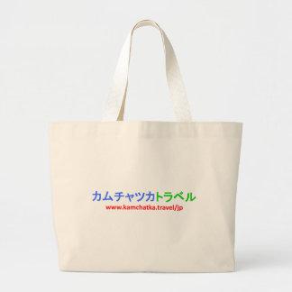 Kamchatka Bag