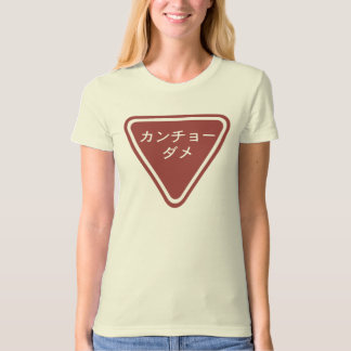 Kancho Dame Warning Sign T-Shirt