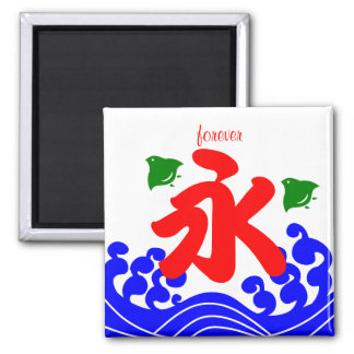 kanji 永 in a koribata style 冷蔵庫マグネット