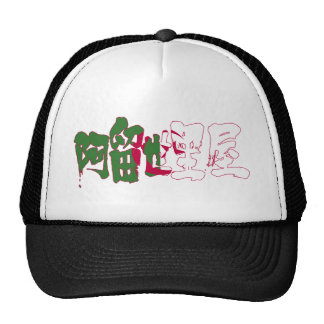 [Kanji] Algeria Cap
