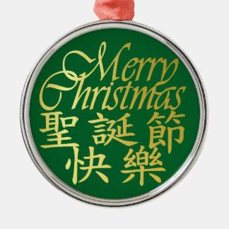 Kanji and English Christmas Ornament