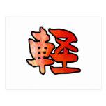 kanji art float postcard