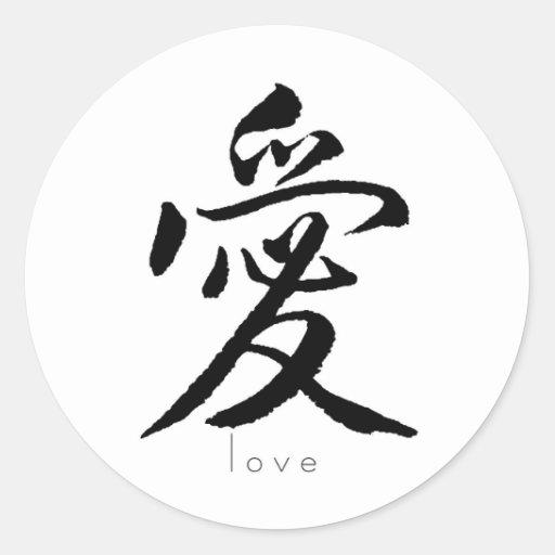 Kanji Art- Love Sticker