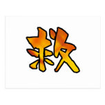 kanji art rescue ポストカード