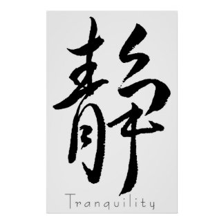 Kanji Art- Tranquility Posters