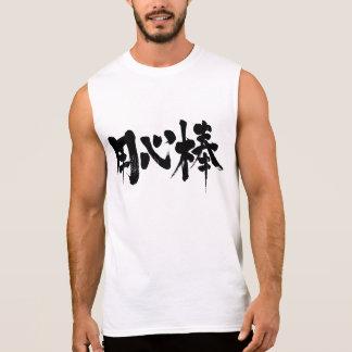 [Kanji] bodyguard Sleeveless T-shirt