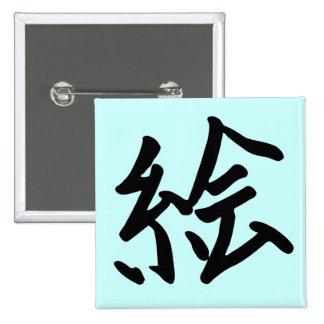 Kanji Character for Art Monogram 15 Cm Square Badge