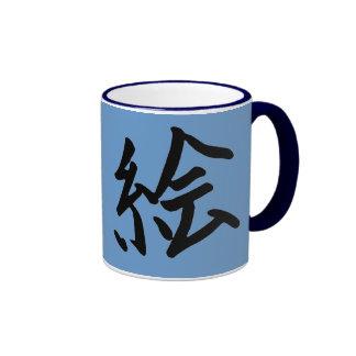Kanji Character for Art Monogram Coffee Mug
