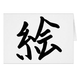 Kanji Character for Art Monogram Greeting Cards