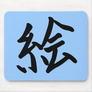 Kanji Character for Art Monogram Mouse Pads