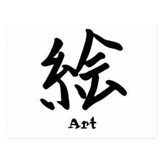 Kanji Character for Art Monogram Postcard