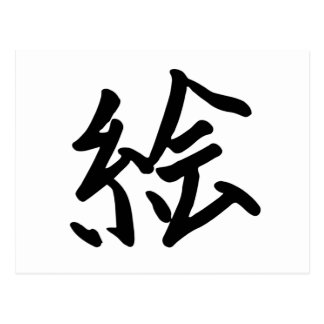 Kanji Character for Art Monogram Postcards