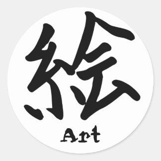 Kanji Character for Art Monogram Round Sticker