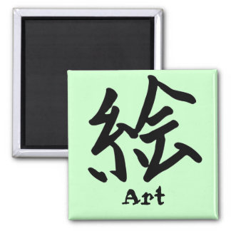 Kanji Character for Art Monogram Square Magnet