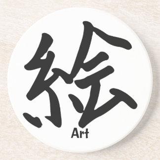 Kanji Character for Art Sandstone Coaster