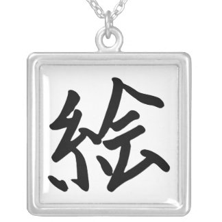 Kanji Character for Art Square Pendant Necklace