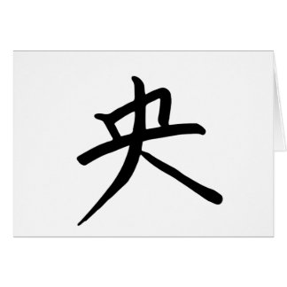 Kanji Character for Centered Monogram Greeting Card