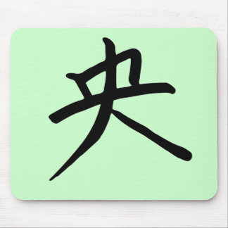 Kanji Character for Centered Monogram Mouse Pad
