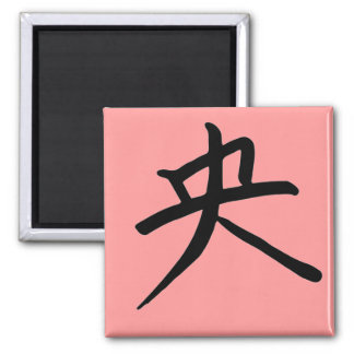 Kanji Character for Centered Monogram Square Magnet