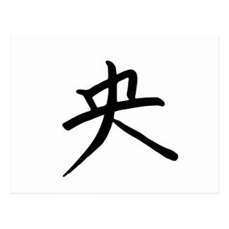 Kanji Character for Centred Monogram Postcard