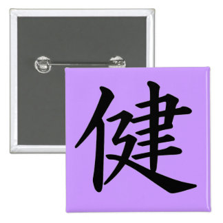 Kanji Character for Health Monogram 15 Cm Square Badge