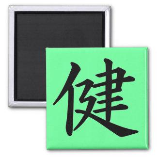 Kanji Character for Health Monogram Square Magnet