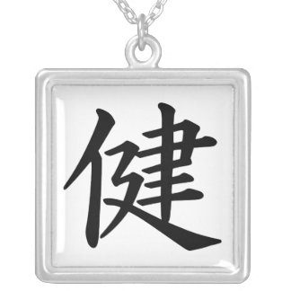 Kanji Character for Health Square Pendant Necklace