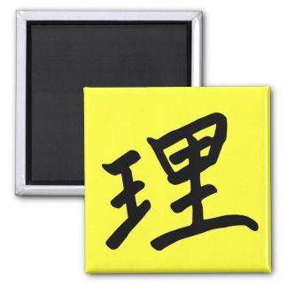 Kanji Character for Logic Monogram Square Magnet
