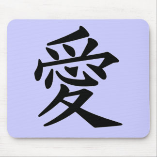 Kanji Character for Love Monogram Mousepads
