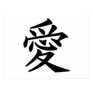 Kanji Character for Love Monogram Postcard