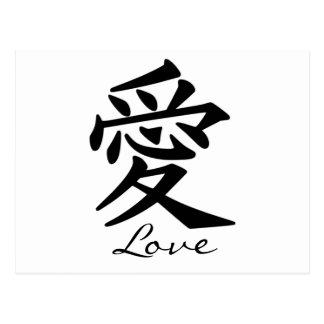 Kanji Character for Love Monogram Postcards