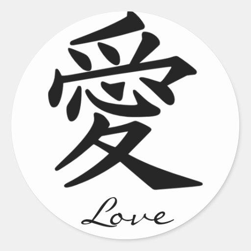 Kanji Character for Love Monogram Stickers