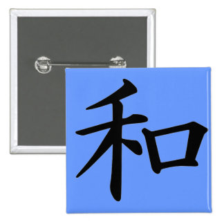 Kanji Character for Peace Monogram 15 Cm Square Badge