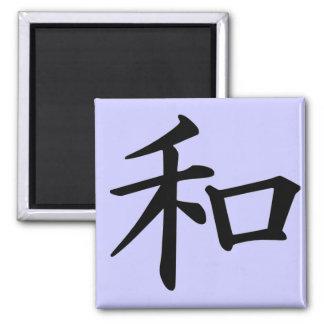 Kanji Character for Peace Monogram Refrigerator Magnet