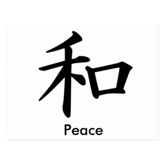 Kanji Character for Peace Monogram Postcard