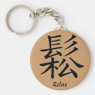 Kanji Character for Relaxation Monogram Basic Round Button Key Ring