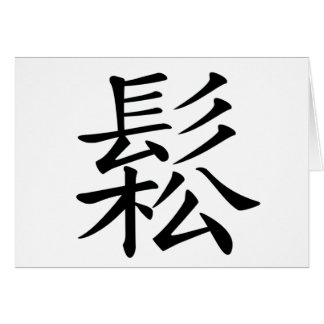 Kanji Character for Relaxation Monogram Greeting Card
