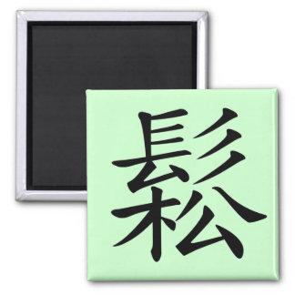 Kanji Character for Relaxation Monogram Square Magnet