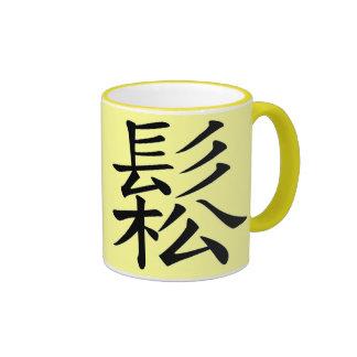 Kanji Character for Relaxation Monogram Mugs