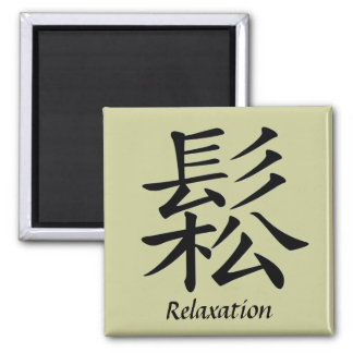 Kanji Character for Relaxation Monogram Square Magnet