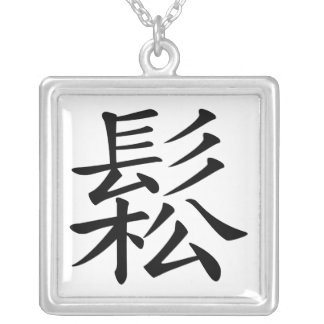 Kanji Character for Relaxation Square Pendant Necklace