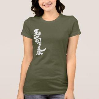 [Kanji] corn T-Shirt